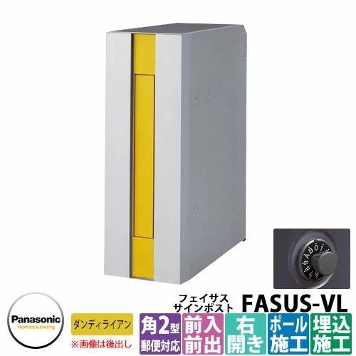 郵便ポスト FASUS-VL フェイサス-VL CTCR2401R-Y アクセントカラータイプ ダンディライアン ダイヤル錠付き 前出し 右開き パナソニック Panasonic 送料無料