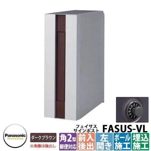 郵便ポスト FASUS-VL フェイサス-VL CTCR2411L-MD アクセントカラータイプ ダークブラウン ダイヤル錠付き 後出し 左開き パナソニック Panasonic 送料無料