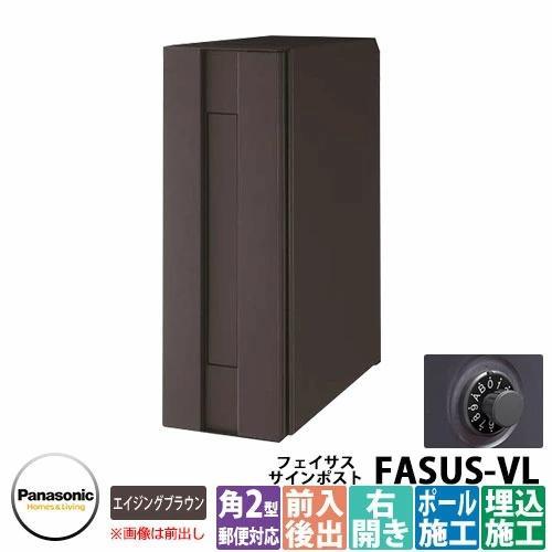 郵便ポスト FASUS-VL フェイサス-VL CTCR2411R-MA 全面カラータイプ エイジングブラウン ダイヤル錠付き 後出し 右開き パナソニック Panasonic 送料無料