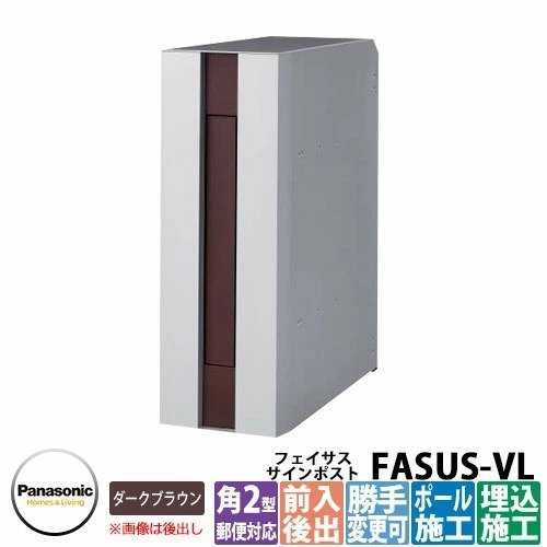 郵便ポスト FASUS-VL フェイサス-VL CTCR2410-MD アクセントカラータイプ ダークブラウン ダイヤル錠なし 後出し パナソニック Panasonic 送料無料