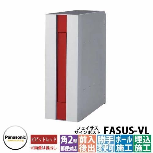 郵便ポスト FASUS-VL フェイサス-VL CTCR2410-R アクセントカラータイプ ビビッドレッド ダイヤル錠なし 後出し パナソニック Panasonic 送料無料