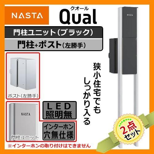 機能門柱 クオール 門柱+ポスト(左勝手) 2点セット (ドアホン取付穴なし) KS-GP10A-NH-M3L-BK ブラック ナスタ NASTA Qual送料無料