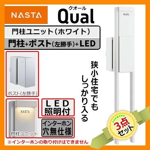 機能門柱 クオール 門柱+ポスト(左勝手)+LED照明 3点セット (ドアホン取付穴なし) KS-GP10A-ENH-M3L-W ホワイト ナスタ NASTA Qual送料無料