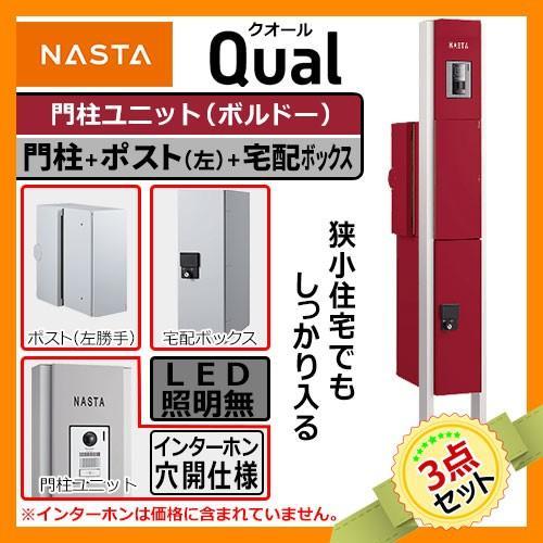 機能門柱 クオール 門柱+宅配ボックス+ポスト(左勝手) 3点セット (ドアホン取付穴開き) KS-GP10A-M3L-TBD ナスタ NASTA Qual送料無料