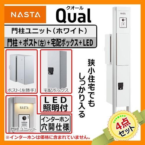 機能門柱 クオール 門柱+宅配ボックス+ポスト(左勝手)+LED照明 4点セット (ドアホン取付穴開き) KS-GP10A-E-M3L-TW ナスタ NASTA Qual送料無料