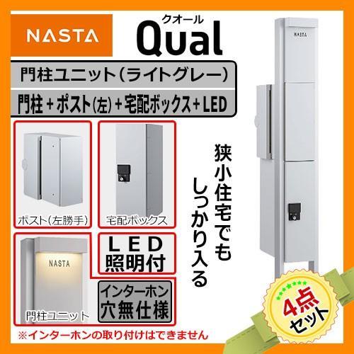 機能門柱 クオール 門柱+宅配ボックス+ポスト(左勝手)+LED照明 4点セット (ドアホン取付穴なし) KS-GP10A-ENH-M3L-TL ナスタ NASTA Qual送料無料