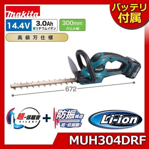 マキタ バリカン 充電式生垣バリカン MUH304DRF 高級刃仕様 刈込み幅:300mm バッテリBL1430・充電器DC18RC付属 リチウムイオン14.4V(3.0Ah) 送料無料