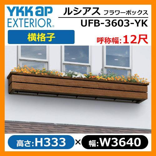 花台 木目調 ルシアスフラワーボックス 横格子 サイズ:H333×W3640×D413.5mm 呼称幅:12尺 YKKap 窓まわり フラワーボックス UFB-3603-YK 送料無料