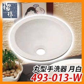 手洗器 室内用 丸型手洗器 493-013-W 月白 瑠珠 水道 カクダイ 送料無料