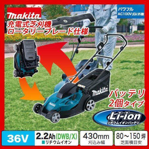 マキタ 36V充電式芝刈機 MLM430DWBX バッテリ2個付 刈込み幅430mm MLM430Dシリーズ 送料無料