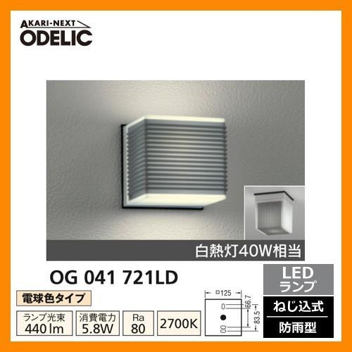 LED 照明 LED ポーチライト OG 041 721LD 721LD 721LD LEDライト 外灯 屋外 門灯 ODELIC オーデリック 送料無料 a8d