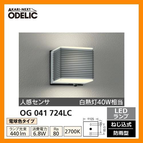 LED 照明 LED ポーチライト OG 041 724LC 人感センサモード切替型 LEDライト 外灯 屋外 門灯 ODELIC オーデリック 送料無料