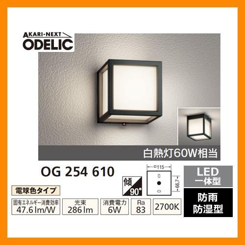 LED 照明 LED ポーチライト OG 254 610 LEDライト 外灯 屋外 門灯 ODELIC オーデリック 送料無料