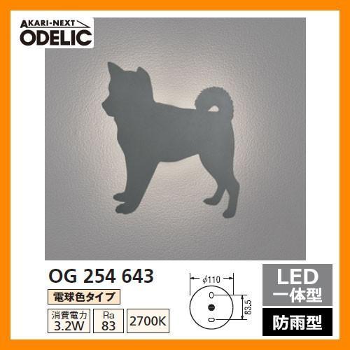 LED 照明 LED ポーチライト 柴犬 OG 254 643 643 643 LEDライト 外灯 屋外 門灯 デコウォールライト エス ODELIC オーデリック 送料無料 31c