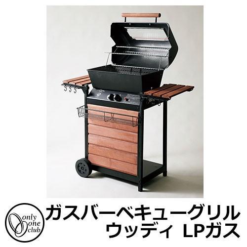 ガーデンキッチン バーベキューコンロ ガスバーベキューグリル ウッディ LPガス BBQ グリル コンロ CA3-CPGGW オンリーワンクラブ 送料無料