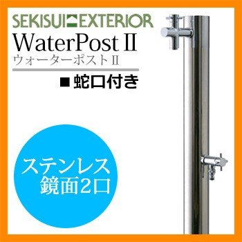 立水栓 水栓柱 ウォーターポストII ステンレス鏡面(2口) DBC03A セキスイエクステリア ウォーターポスト2 二口水栓柱 蛇口2個付き 送料無料