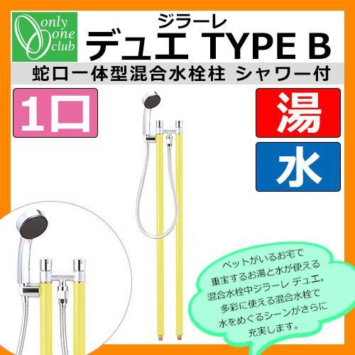 立水栓・水栓柱 蛇口一体型混合栓 ジラーレ デュエ Type B オンリーワン TK3-STBLY イメージ:レモンイエロー 送料無料