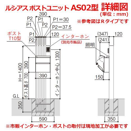 門柱 機能門柱 YKKap ルシアス ポストユニットAS02型 ナチュラルLタイプ 表札灯タイプ 前入れ前出し 機能ポール T10型ポスト(木調色)セット 送料無料|sungarden-exterior|04