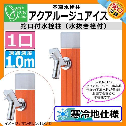 立水栓・水栓柱 蛇口付 アクアルージュ アイス1.0m 不凍水栓柱 オンリーワン TK3-DKMO イメージ:マンダリンオレンジ 送料無料