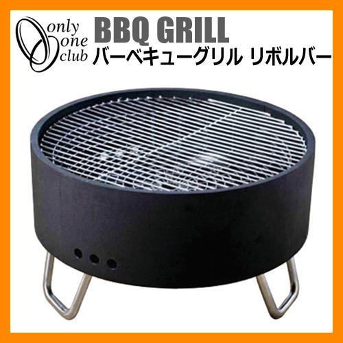 バーベキューコンロ バーベキューグリル リボルバー オンリーワンクラブ BBQ GRILL 屋外用 グリル コンロ ONLY-G11-IT3-FIR00020S 送料無料