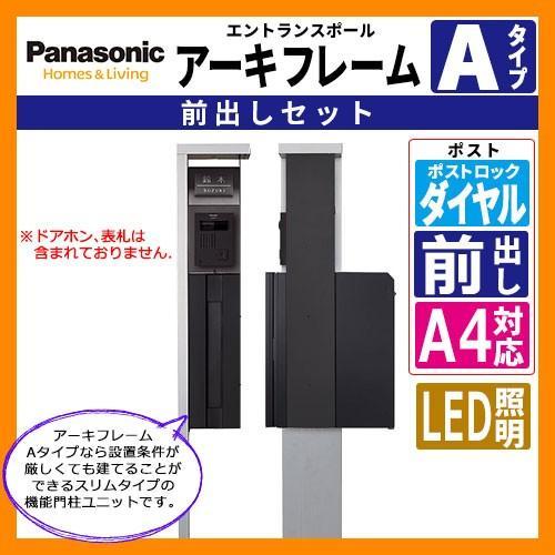 機能門柱 アーキフレーム Aタイプ 前出しセット ポール本体(AL左タイプ)+ポスト(L左タイプ)+照明 3点セット Panasonic 送料無料