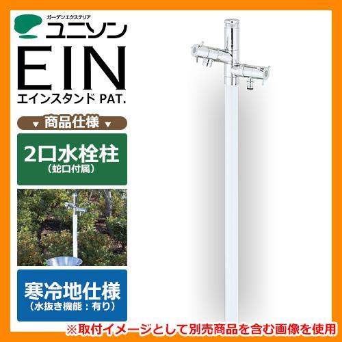 立水栓 エインスタンド 不凍栓 2口 左右仕様 L1000 不凍機能付タイプ ユニソン ウォータースタンド EIN イメージ:ホワイト 寒冷地仕様 送料無料