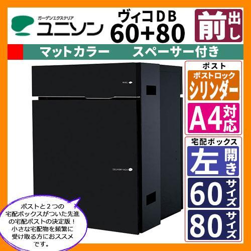宅配ポスト ヴィコDB60+80 ポスト有り 左開きタイプ 前出し スペーサー付 イメージ:マットブラック ユニソン VicoDB 壁埋め込み 据え置き 受注生産品