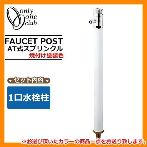水栓柱 立水栓 AT式スプリンクル 焼付け塗装色 カギ不要 盗水防止機能付き イメージ:ホワイト(W) オンリーワンクラブ 送料無料