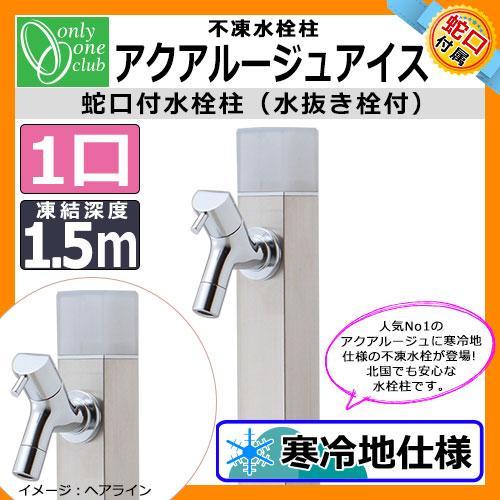 立水栓・水栓柱 蛇口付 アクアルージュ アイス1.5m 不凍水栓柱 オンリーワン TK3-DK5S イメージ:ヘアライン 送料無料