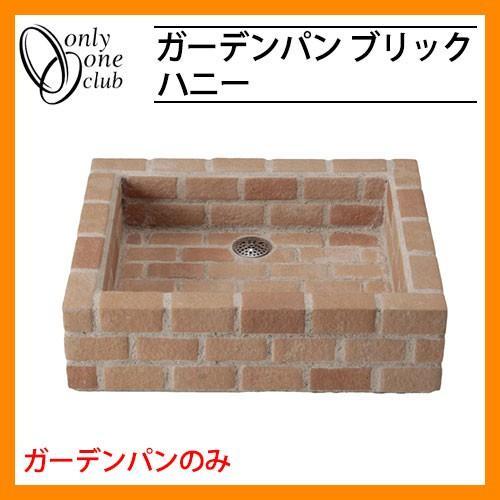 水受け ガーデンパン ガーデンパン ブリック ハニー ガーデンパンのみ オンリーワンクラブ IB3-GE327134 送料無料