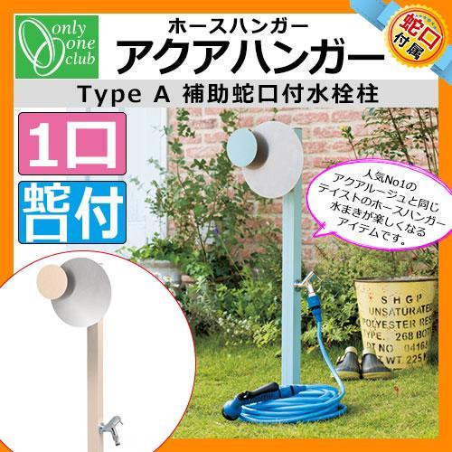 立水栓・水栓柱 ホースハンガー アクアハンガーTypeA 蛇口付きホースハンガー オンリーワン TK3-EHABG イメージ:ベージュ 送料無料