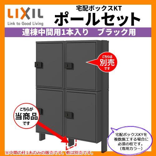 郵便ポスト 宅配ボックス 関連商品 LIXIL 宅配ボックスKT ポールセット 連棟中間用(1本入り) ブラック 8KCD09 BK 受注生産 送料無料