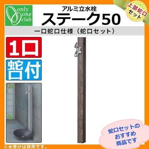 立水栓・水栓柱 上部蛇口セット アルミ立水栓ステーク50 一口水栓柱 オンリーワン GM3-AL50C1 イメージ:チェスナット 送料無料