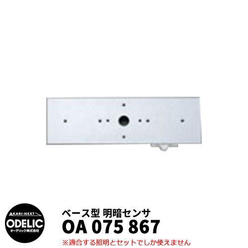 ODELIC オーデリック OA 075 867 明暗センサ 壁面取付専用 ベース型 オフホワイト色 MEHB