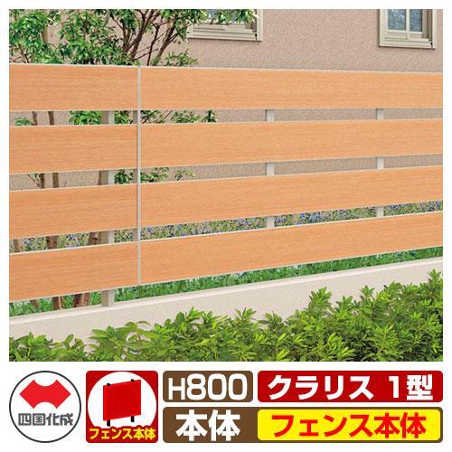 アルミフェンス 囲い 木調フェンス クラリスフェンス1型 H800タイプ(0820サイズ) フェンス本体のみ 四国化成 自由支柱 横格子フェンス CLF1-0820