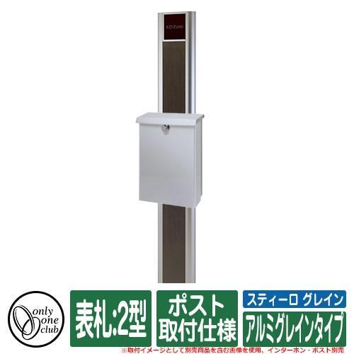 スティーロ グレイン アルミグレインタイプ ポスト取付仕様 表札:2型 Type-N インターホン・ポスト別売 オンリーワン イメージ:Mタモ