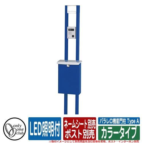 機能門柱 機能ポール パラレロ機能門柱 Type A カラータイプ インターホン・ポスト・ネームシート別売 オンリーワン Parallelo イメージ:YBロイヤルブルー