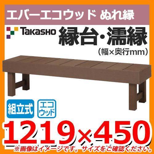 縁側 縁台 濡縁 Takasho エバーエコウッド ぬれ縁 組立式 W1219×D450×H450mm(梱包時:約1300×490×210mm) 送料無料