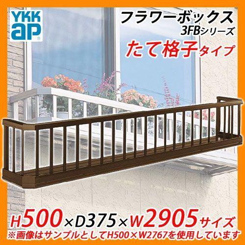 YKKap フラワーボックス3FB たて格子タイプ サイズ:H500×D375×W2905mm 送料無料