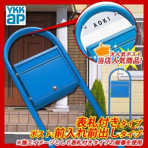 YKKap 郵便ポスト ポスティモ 表札付きタイプ 前入れ前出しタイプ ポール式ポスト 送料無料