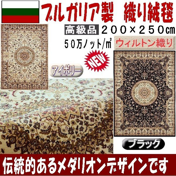ペルシャ柄絨毯 ブルガリア製 200×250cm 6畳中敷き用 ブラック