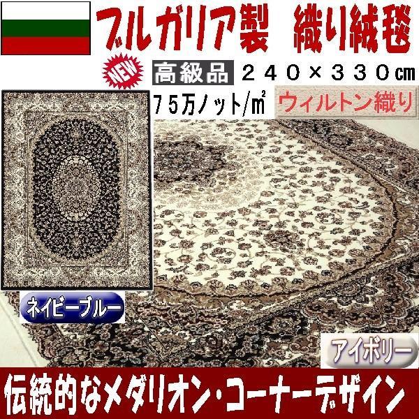 ペルシャ柄絨毯 ブルガリア製 240×330cm 6帖用 アイボリーのみ