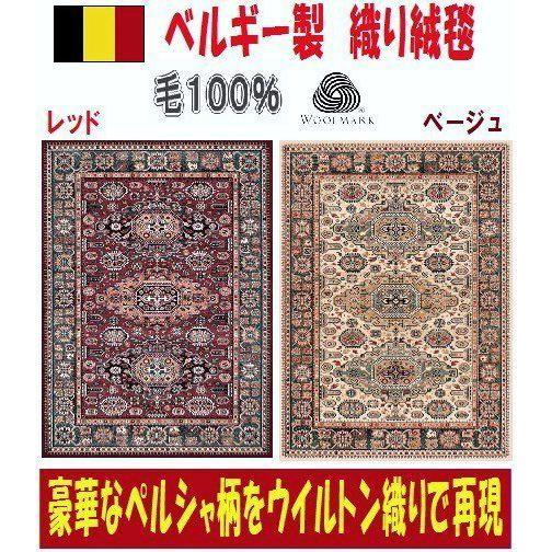 ウィルトン織り ウール絨毯 ベルギー製 200×250cm ベージュ&レッド