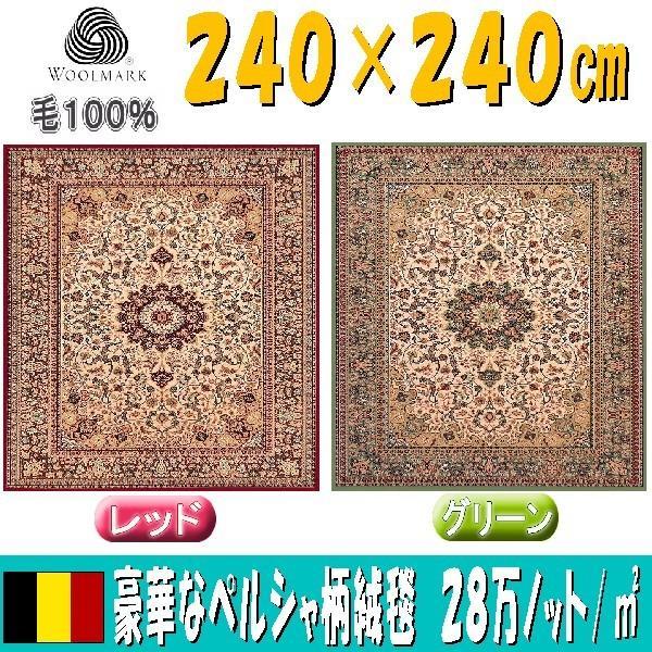 ベルギー製 ウィルトン織り ウール絨毯 240×240cm レッド グリーン 4畳半用