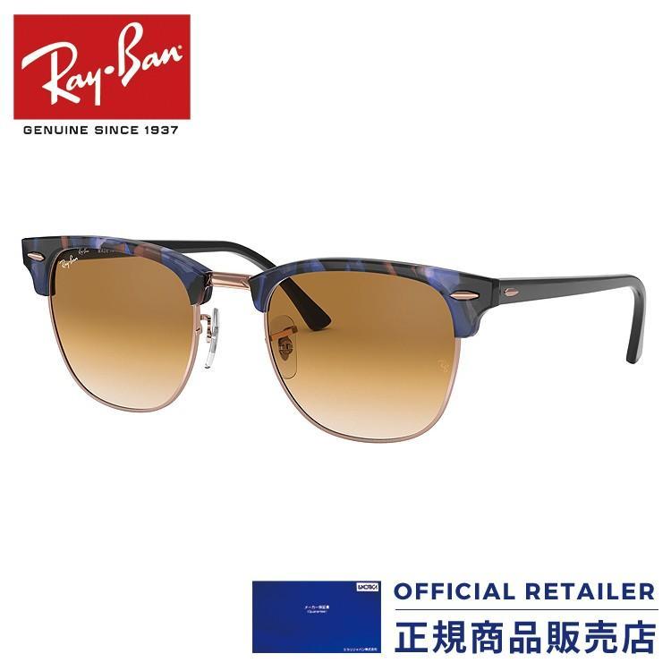 レイバン サングラス クラブマスター フルフィット RB3016F 125651 55サイズ Ray-Ban RAYBAN Full Fitting RX3016F 125651 レディース メンズ (P15)