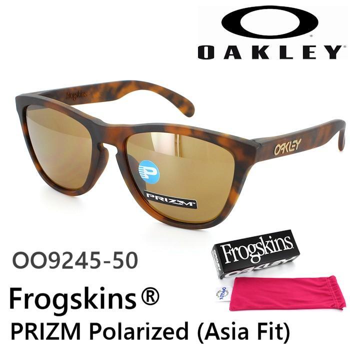 オークリー サングラス 偏光サングラスプリズムFrogskins フロッグスキン OO9245-50 メンズ レディース ポイント15倍