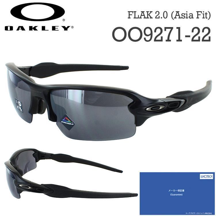 オークリー サングラス プリズムFLAK 2.0 フラック2.0 OO9271-22 メンズ レディース 国内正規商品 ポイント15倍