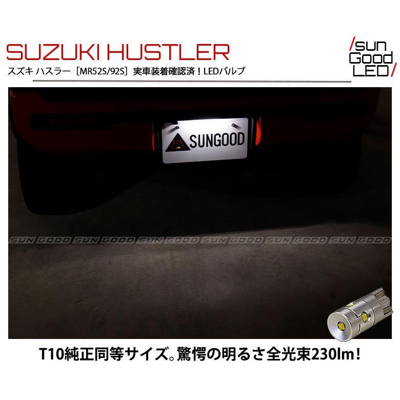 スズキ ハスラー MR52S MR92S ライセンスランプ T10 LED バルブ ホワイト 実測値230lm 6500K 雷公 180日保証 1個入 sungood 04