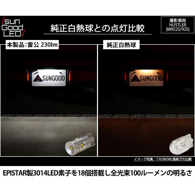 スズキ ハスラー MR52S MR92S ライセンスランプ T10 LED バルブ ホワイト 実測値230lm 6500K 雷公 180日保証 1個入 sungood 07