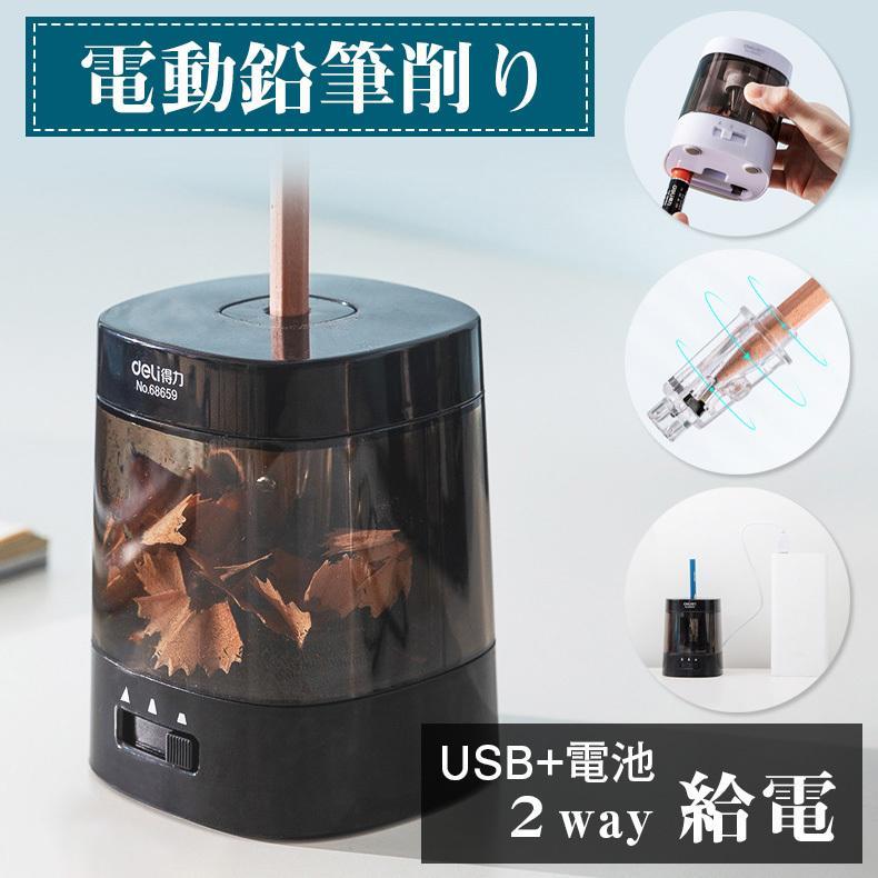 電動鉛筆削り えんぴつ削り 鉛筆削り 電動 自動停止機能 無駄削り防止機能 USB接続 乾電池利用可能 sunlife-h22